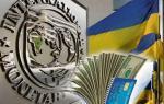 В Минфине заявили, что деньги МВФ Украине и даром не нужны